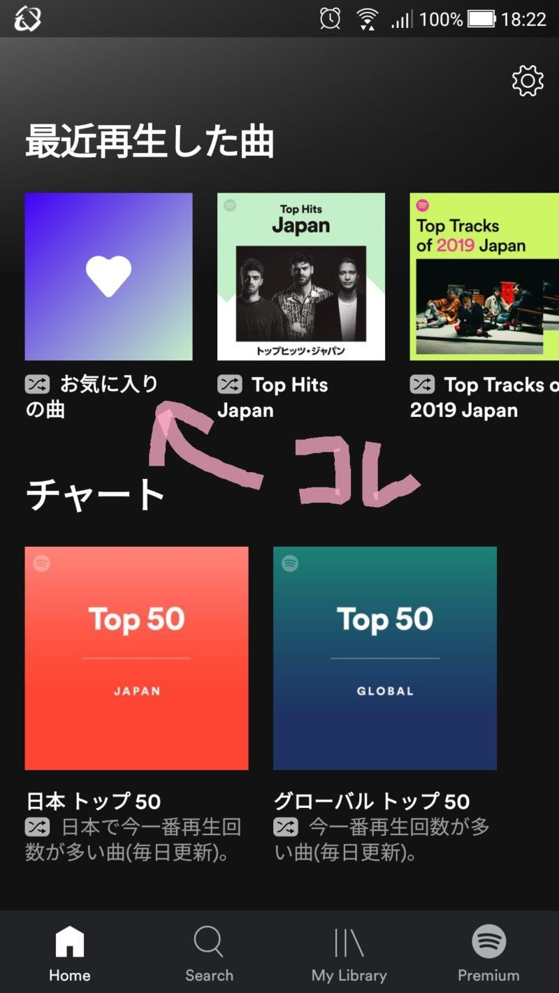 が リスト Spotify 曲 プレイ 流れる 違う